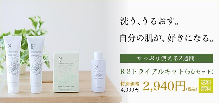 リセット洗顔トライアルキット(約3週間分)は4,000円相当が2,940円でお試しになれます!